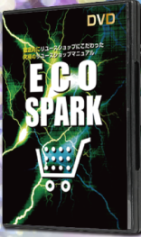 エコスパーク・パッケージ.PNG